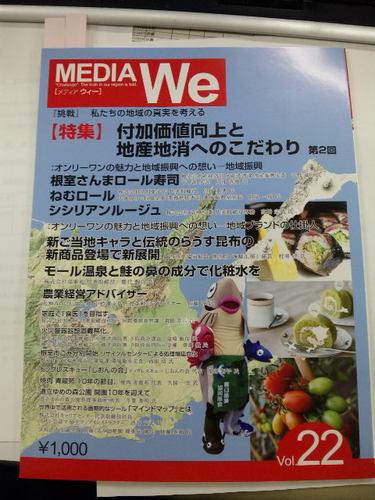 MEDIA We1.jpg